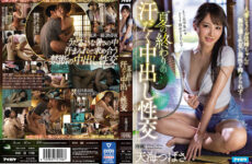 JAV HD IPX-727 Sweaty Creampie Sexual Intercourse At The End Of Summer I Can't Suppress Reason For The Unprotected Sex Appeal Of My Sister Who Became A Married Woman ... Amami Tsubasa