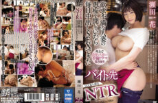 JAV HD MEYD-705 Part-time Job NTR I Was Able To Have A Vaginal Cum Shot SEX Every Day When I Was Listening To The Complaints Of A Frustrated Married Woman Kazuka Seta